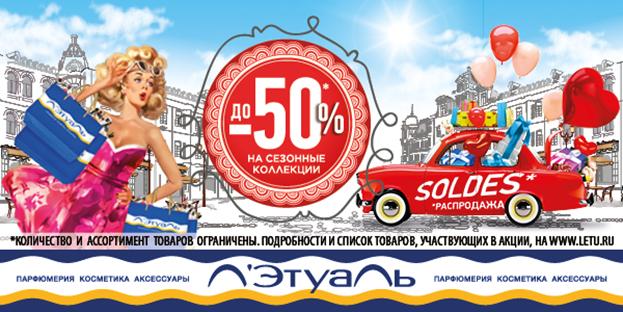 0b53f63b Скидки до 50% на сезонные коллекции! | ТЦ Атом