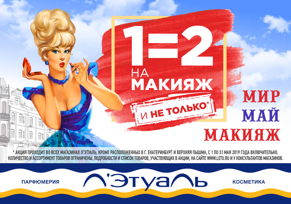 FED_1=2-makeup_1-31may19_TC_1000x700