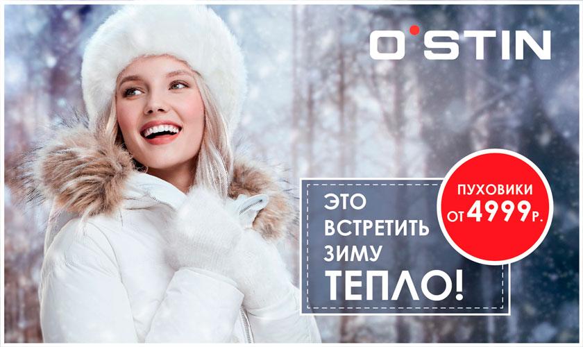 OS-AW19_Puhovoki_promo_840x500