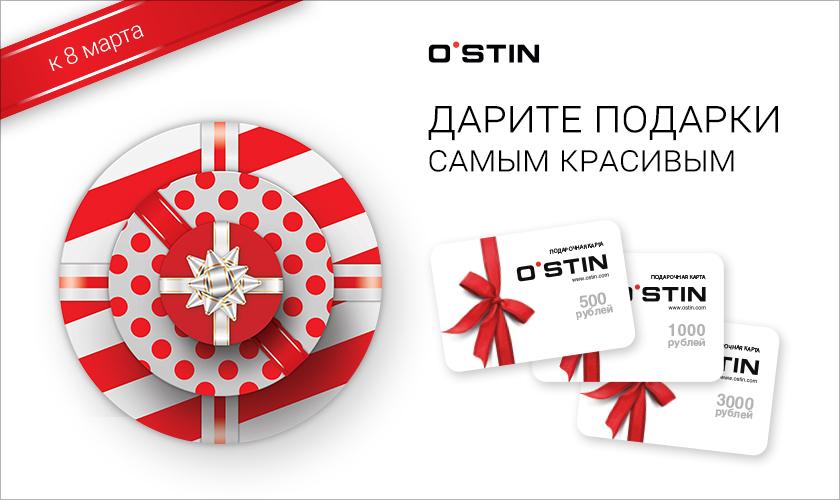 ostin_8-marta_darite-podarki-samim-krasivim_ostin.com_840-500_50514