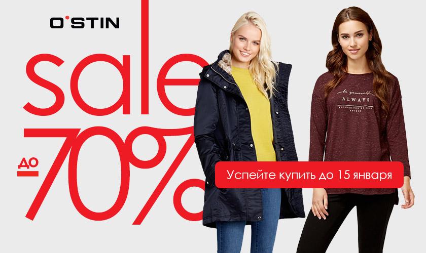 ostin_janvarskii-sale_jenshini---skidki-70_non.ru_840-500_48573