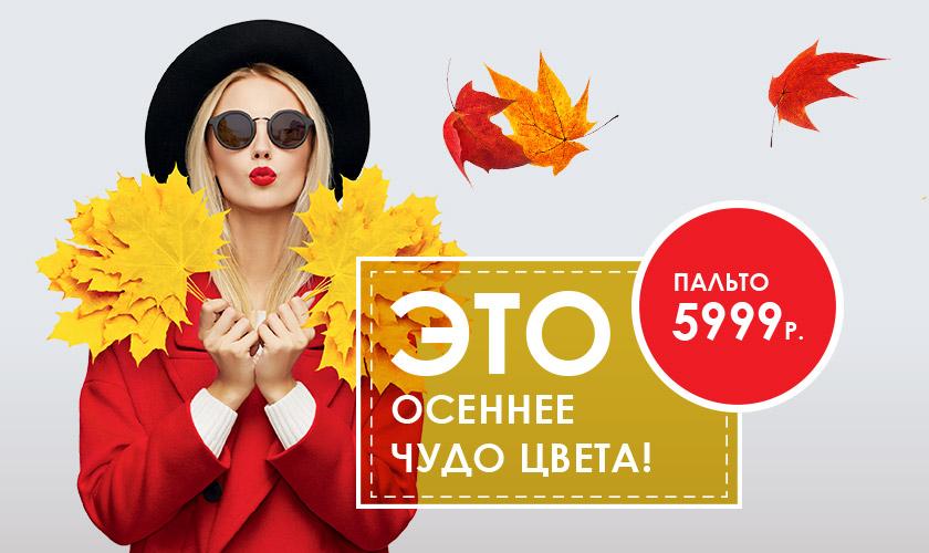ostin_osen_palto-v3_ostin.com_840-500_54444