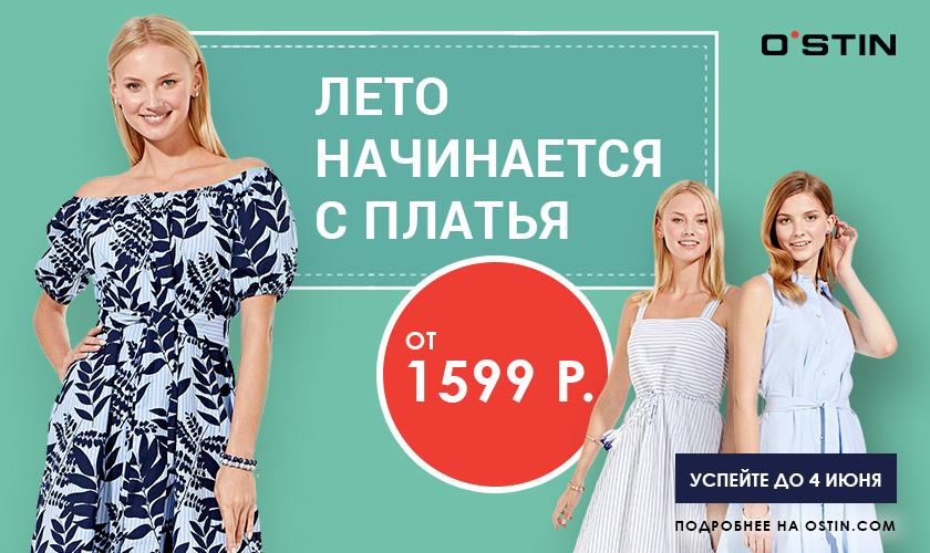 ostin_platja_leto-na-hinaetsja_ostin.com_840-500_51284_2
