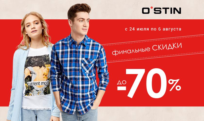 ostin_sale_final-sale_ostin.com_840-500_52750_2