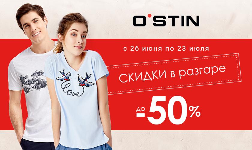ostin_sale_sale-do-50_ostin.com_840-500_52743